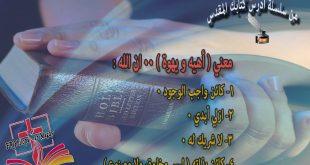 أهية - يهوه