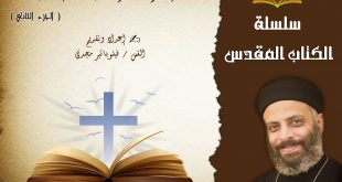 لماذا مازلنا نموت بعد الصليب? (2)