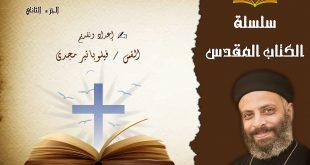 ترجمات الكتاب المقدس الجزء الثاني